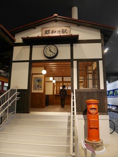 京都鉄道博物館、昭和之駅