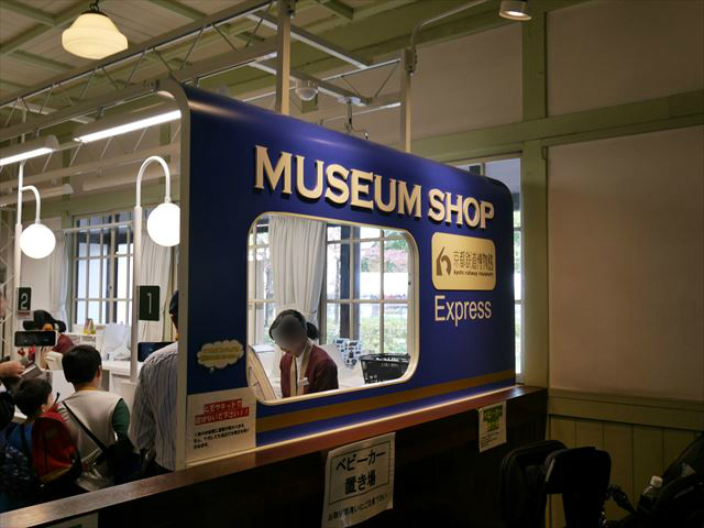京都鉄道博物館、お土産グッズ売り場入口