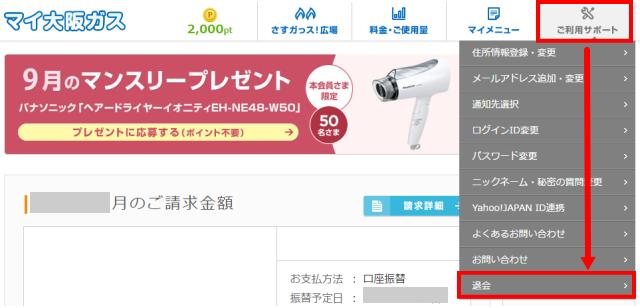 「マイ大阪ガス」の退会手続きの画面