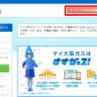 「マイ大阪ガス」ホームページ