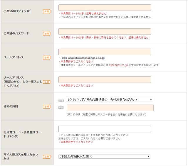 「マイ大阪ガス」ライト会員の入力項目