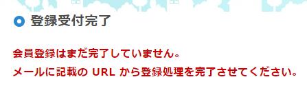 「マイ大阪ガス」ライト会員の仮登録受付完了
