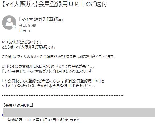 「マイ大阪ガス」ライト会員の受付登録メールアドレス