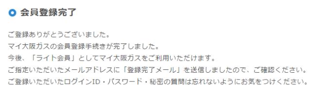 「マイ大阪ガス」ライト会員受付完了画面