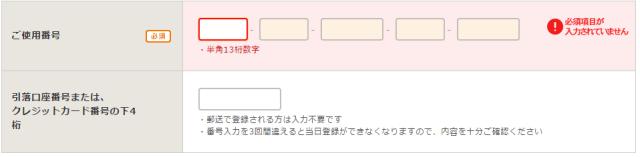 「マイ大阪ガス」本会員入力画面
