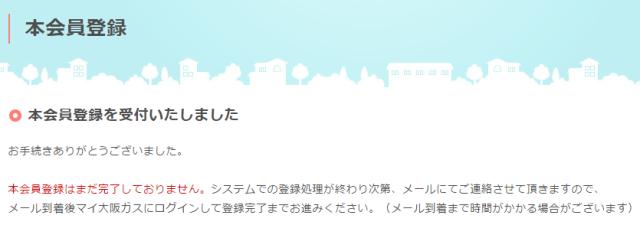 「マイ大阪ガス」本登録手続き仮完了画面
