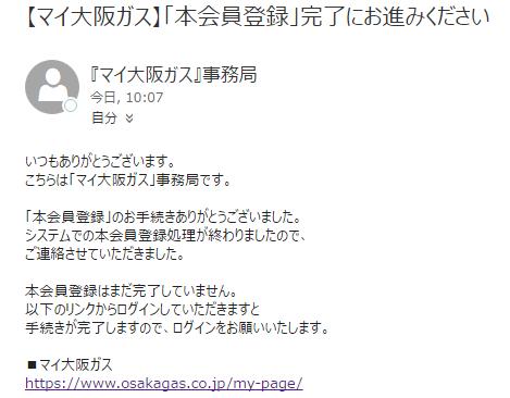 「マイ大阪ガス」本会員登録確認メール
