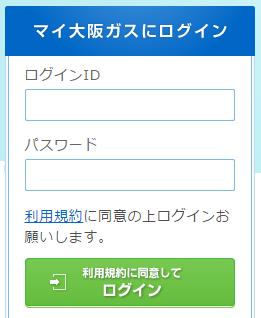 「マイ大阪ガス」ログインIDとパスワード入力画面