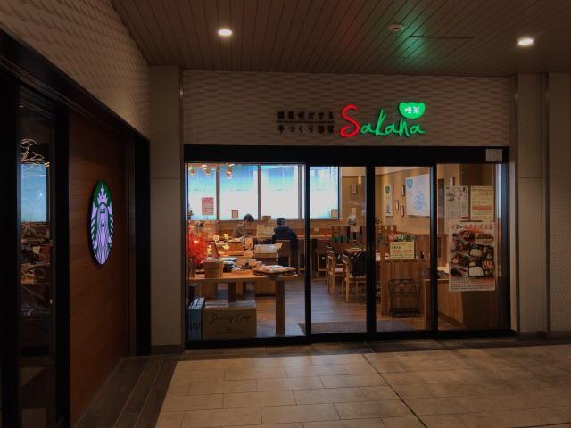 手づくり家庭料理・お惣菜「咲菜(sakana)」JR桃谷店