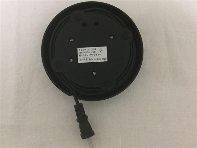 ラッセルホブス「クラシックカフェケトル1.0(7410JP)」湯沸かし台の裏側、電源コンセント