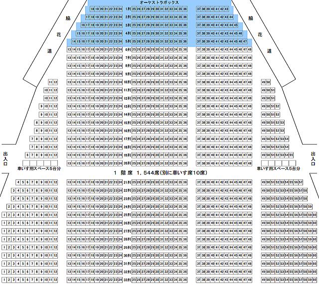 「静岡市民文化会館」大ホール1階座席表