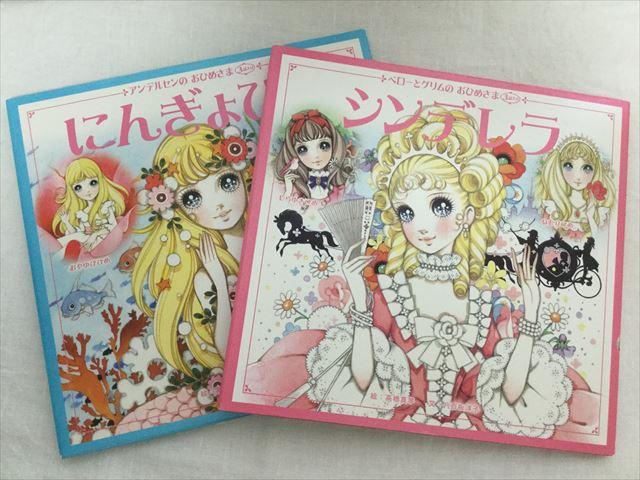 高橋真琴さんの童話絵本「シンデレラ」と「人魚姫」
