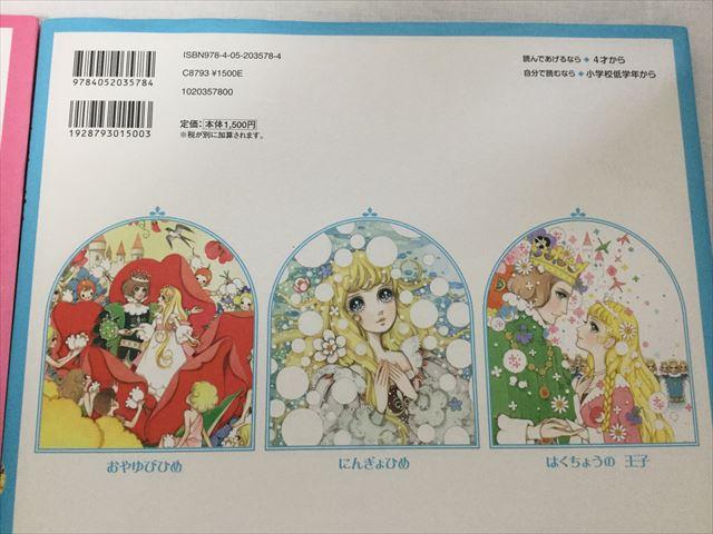 高橋真琴さんの絵本「にんぎょひめ」裏表紙
