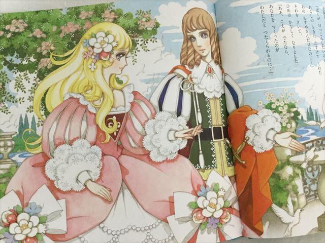 高橋真琴さんの絵本「シンデレラ」の1ページ