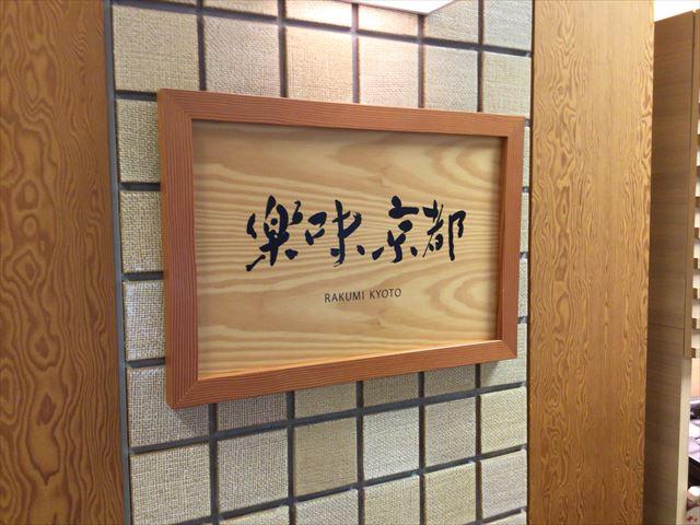 京都伊勢丹地下1階和菓子コーナー「楽味京都」