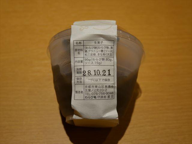 わらび奄「ふわ~りわらび餅」原材料名や賞味期限などの表記