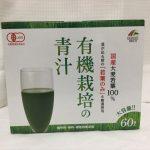 ユニマットリケン「有機栽培の青汁」外箱