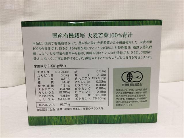 ユニマットリケン「有機栽培の青汁」外箱裏側の栄養成分表示
