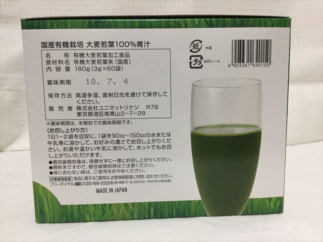ユニマットリケン「有機栽培の青汁」原材料名表記