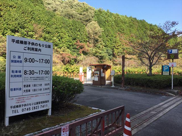 「平成榛原子供のもり公園」駐車場