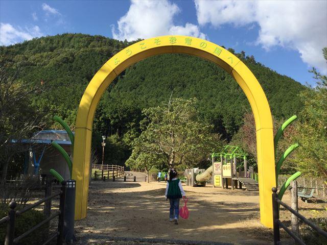平成榛原子供のもり公園「恐竜の国」入口のアーチ