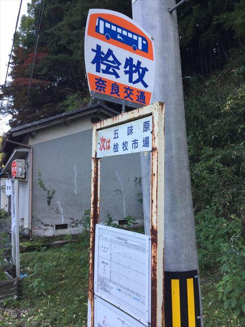 「平成榛原子供のもり公園」の最寄りバス停「桧牧」