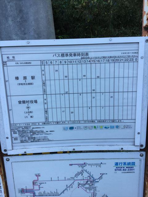 奈良交通「桧牧バス停」の時刻表