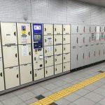 京都市営地下鉄「烏丸御池駅」改札外のコインロッカー