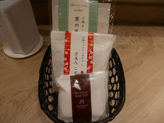 京都ブライトンホテル「ルームen(えん)」アメニティ