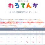 NHK連続テレビ小説「わろてんか」スタジオ見学スケジュール