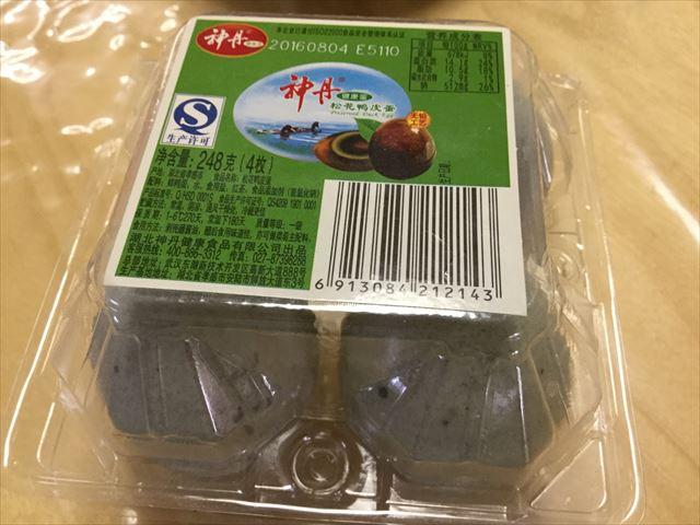 中国のお土産でもらったピータンの卵