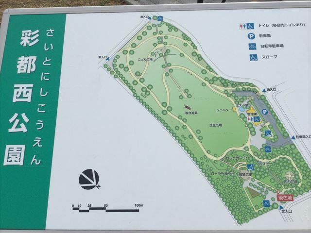 彩都西公園マップ