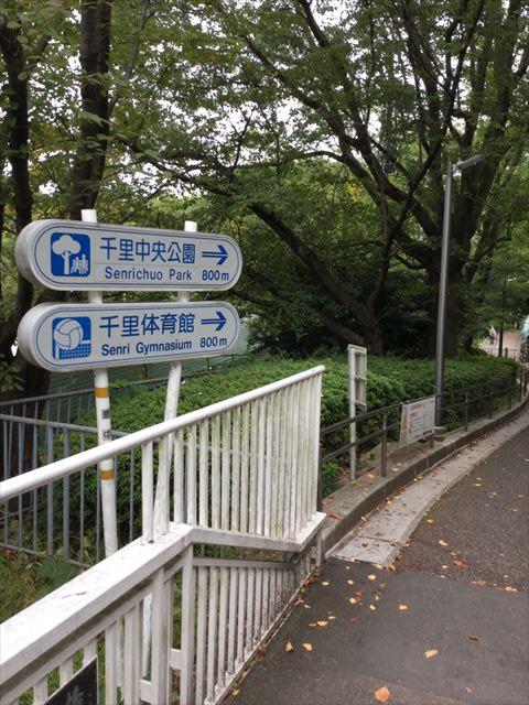 「千里中央公園」まで800mという表示