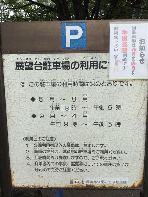 千里中央公園の展望台駐車場の利用時間と注意事項の看板
