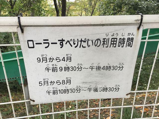 千里東町公園のロングスライダー、利用時間