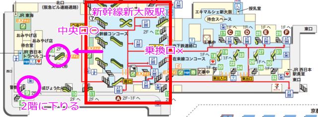 新幹線「新大阪駅」地下鉄御堂筋線乗り換えマップ