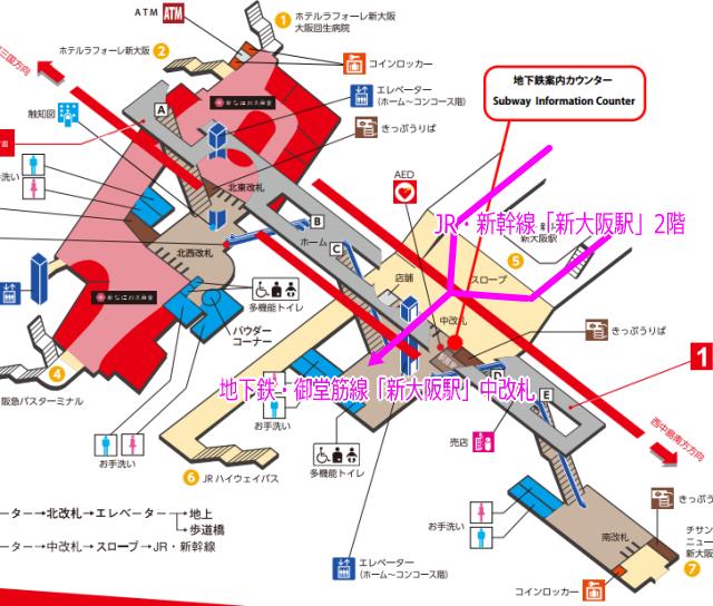 大阪メトロ(地下鉄)・御堂筋線「新大阪駅」構内図