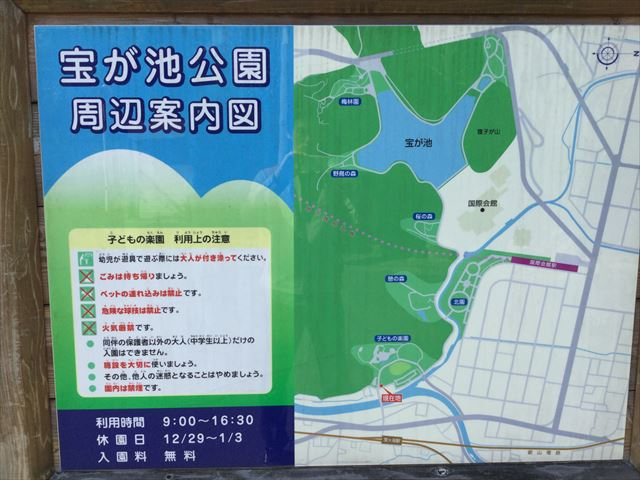 宝ヶ池公園案内図マップ