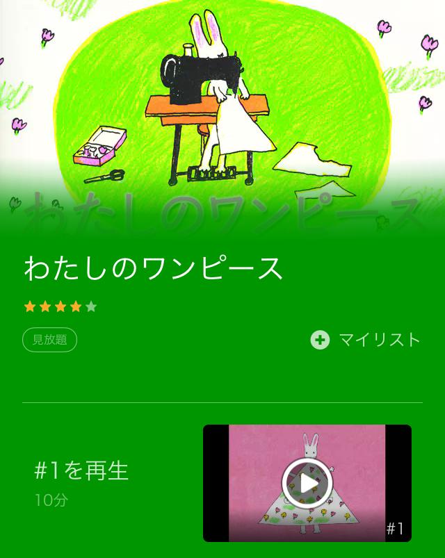 動画配信「U-NEXT」読み聞かせ絵本「わたしのワンピース」