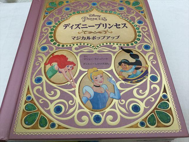 しかけ絵本「ディズニープリンセス・マジカルポップアップ」表紙