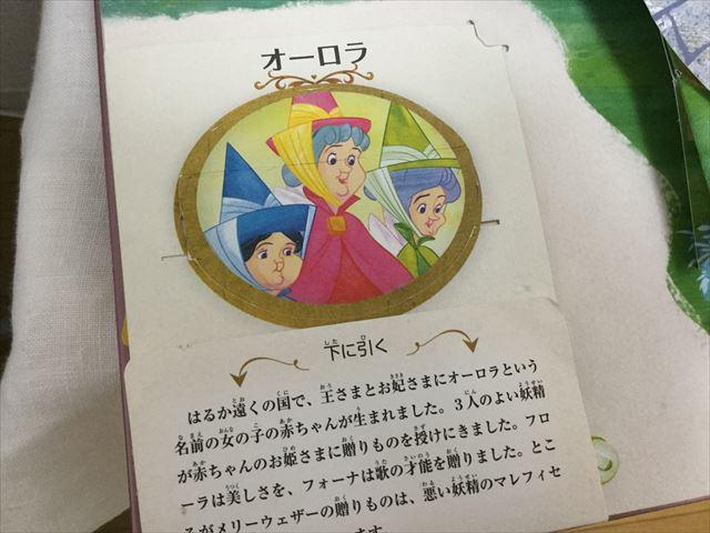 しかけ絵本「ディズニープリンセス・マジカルポップアップ」下にひくと書かれている