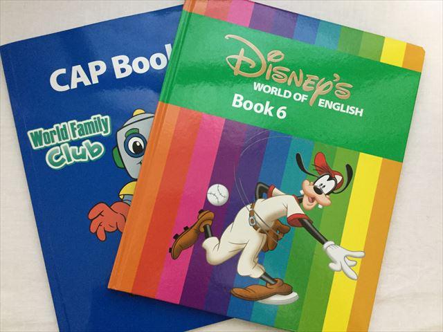 DWE「CAP BOOK」と「BOOK 6」