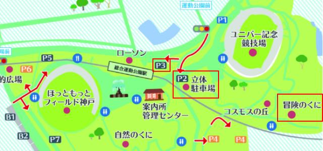 「神戸総合運動公園」駐車場マップ