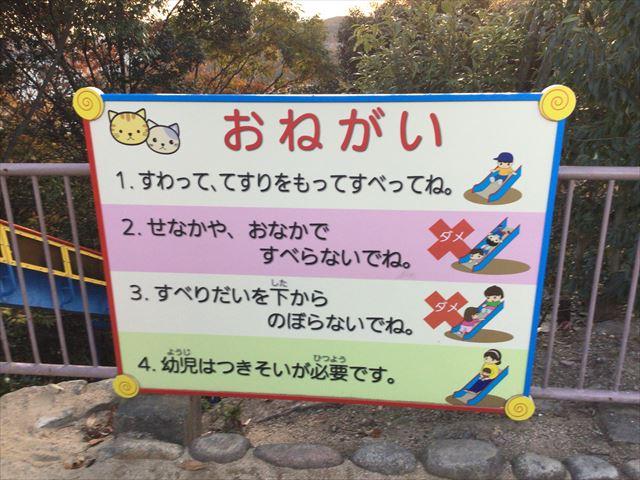 神戸総合運動公園「冒険のくに」長い滑り台を利用するための注意事項(看板)