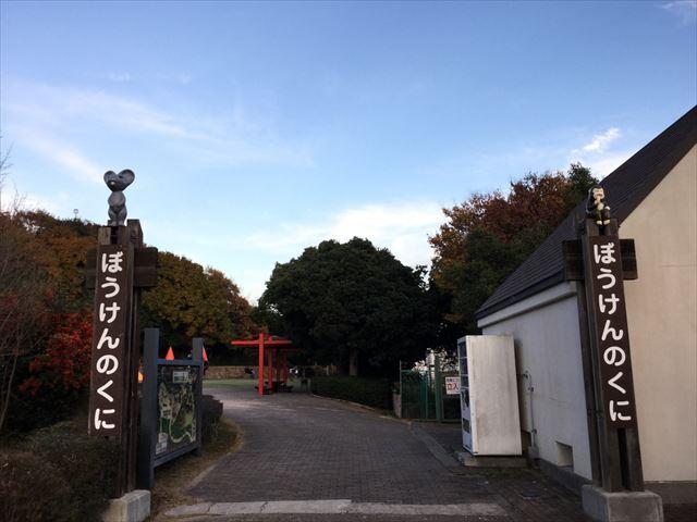 神戸総合運動公園「冒険のくに」入口