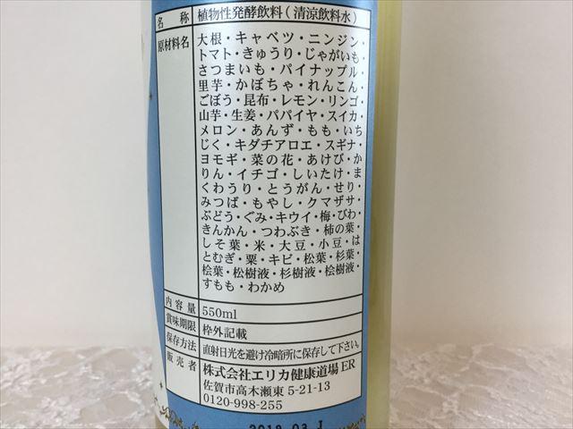 酵素ドリンク「優光泉」成分表示