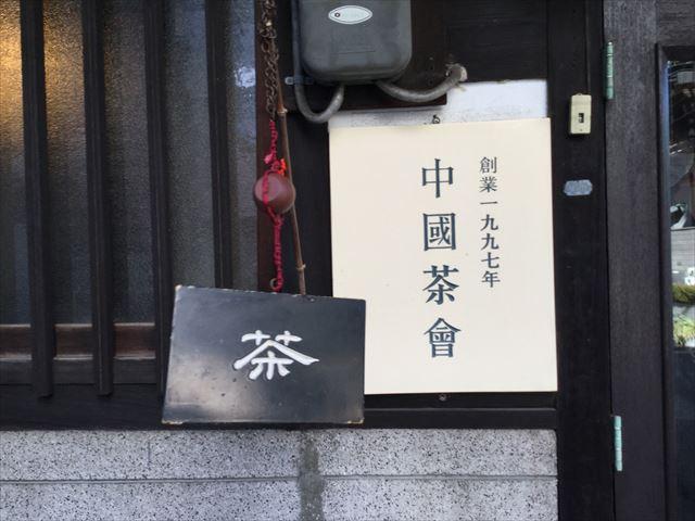 中国茶専門店「無茶苦茶」の看板