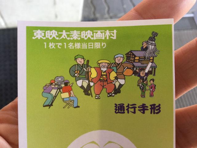 「東映太秦映画村」割引チケット