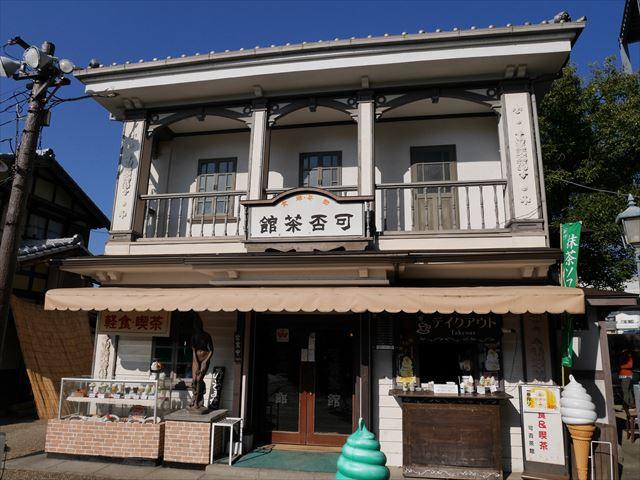 東映太秦映画村、喫茶「可否茶館」