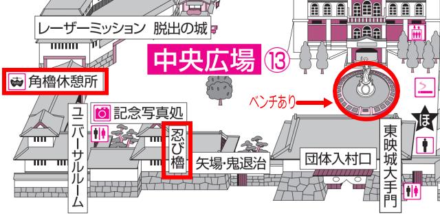 「東映太秦映画村」休憩所マップ
